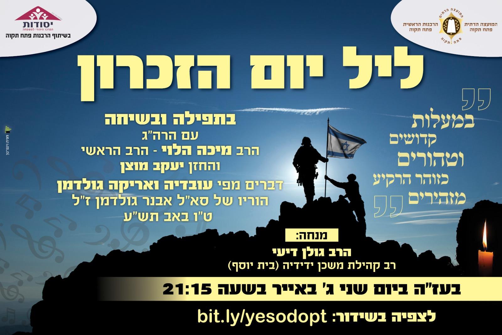 """ליל יום הזיכרון בתפילה עם הרב מיכה הלוי שליט""""א"""